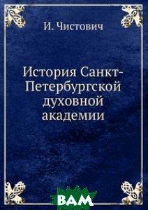 Купить История Санкт-Петербургской духовной академии, ЁЁ Медиа, И. Чистович, 978-5-8795-9355-6