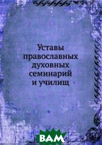 Уставы православных духовных семинарий и училищ