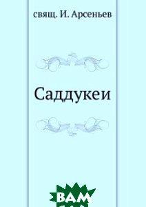 Купить Саддукеи, ЁЁ Медиа, Арсеньев И., 978-5-8795-9432-4