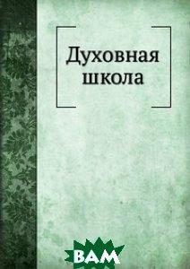 Купить Духовная школа, ЁЁ Медиа, 978-5-8795-9442-3