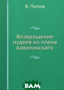 Купить Возвращение иудеев из плена вавилонскаго, ЁЁ Медиа, В. Попов, 978-5-8795-9492-8
