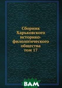 Сборник Харьковского историко-филологического общества. том 17