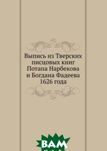 Выпись из Тверских писцовых книг Потапа Нарбекова и Богдана Фадеева 1626 года
