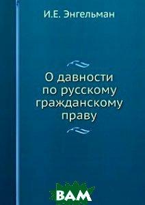 О давности по Русскому гражданскому праву