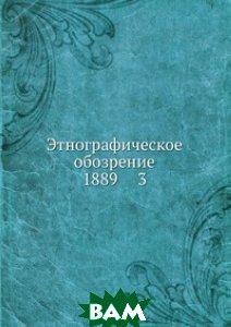 Этнографическое обозрение. 1889 3