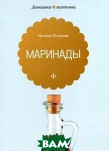 Купить Маринады, АМФОРА, Потапова Н., 978-5-367-02052-6