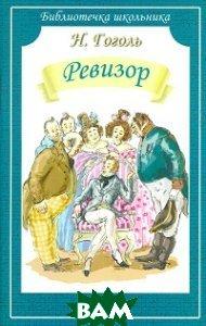 Купить Ревизор (изд. 2011 г. ), Азбука-Аттикус, Азбука, Гоголь Н., 978-5-389-02530-1