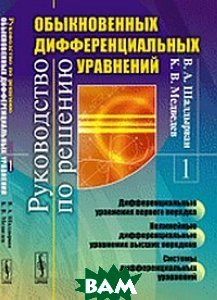 Купить Руководство по решению обыкновенных дифференциальных уравнений: Дифференциальные уравнения первого порядка. Нелинейные дифференциальные уравнения высших порядков. Системы дифференциальных уравнений, URSS, Шалдырван В.А., 978-5-397-06507-8