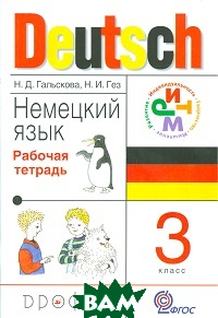 Немецкий язык. 3 класс. Рабочая тетрадь / Deutsch