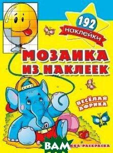 Купить Мозаика из наклеек. Веселая Африка, Школа малышей, 978-5-906355-12-6