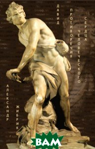 Купить Давид: противоречия человеческого сердца, Книгоноша МК, Александр Жибрик, 978-966-7698-52-2