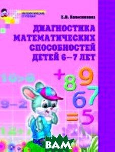 Диагностика математических способностей. Рабочая тетрадь для детей 6-7 лет
