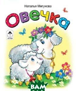 Купить Овечка (изд. 2009 г. ), Алтей, Мигунова Наталья, 978-5-9930-1201-8