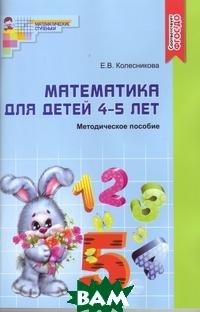 Математика для детей 4-5 лет. Методическое пособие к рабочей тетради Я считаю до пяти