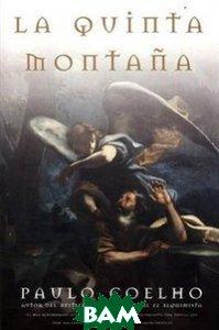 LA Quinta Montana, HarperCollins Publishers, Paulo Coelho, 978-0-06-093012-7  - купить со скидкой
