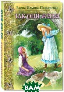 Купить Так они жили, Энас-книга, Ильина-Пожарская Елена Дмитриевна, 978-5-91921-086-3