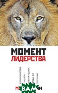 Купить Момент лидерства, ПОПУРРИ, Юсим М., 978-985-15-1495-9