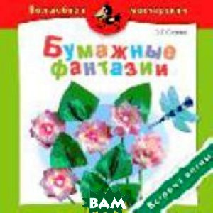 Купить Бумажные фантазии. Встреча весны, Просвещение, З. Г. Сизова, 978-5-09-021511-4
