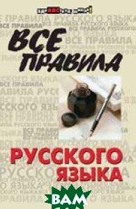 Купить Все правила русского языка, ФЕНИКС, Гайбарян О.Е., 978-5-222-26185-9