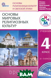 Купить Основы мировых религиозных культур. 4 класс (4-5 классы), Дрофа, 978-5-358-12118-8