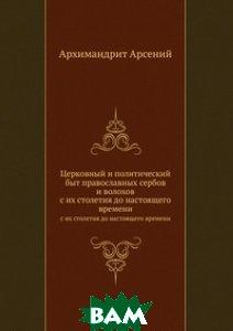 Купить Церковный и политический быт православных сербов и волохов, Книга по Требованию, Архимандрит Арсений, 978-5-4241-0934-8