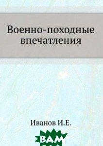 Купить Военно-походные впечатления, Книга по Требованию, Иванов И.Е., 978-5-4241-0953-9