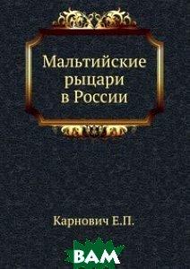 Купить Мальтийские рыцари в России, Книга по Требованию, Карнович Е.П., 978-5-4241-0993-5