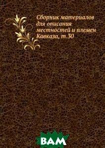 Сборник материалов для описания местностей и племен Кавказа, т. 30