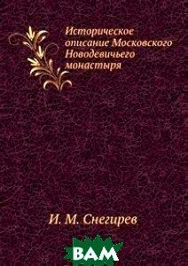 Купить Историческое описание Московского Новодевичьего монастыря, Книга по Требованию, И. М. Снегирев, 978-5-4241-1166-2