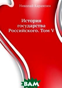 Купить История государства Российского. Том V, Книга по Требованию, Николай Карамзин, 978-5-4241-1934-7