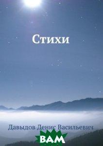 Стихи (изд. 2011 г. )