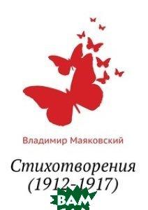 Купить Стихотворения (1912-1917), Книга по Требованию, Владимир Маяковский, 978-5-458-03419-7