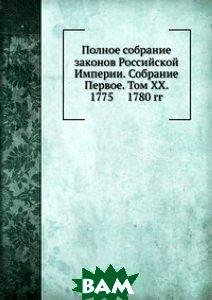 Полное собрание законов Российской Империи. Собрание Первое. Том XX. 1775 1780 гг.