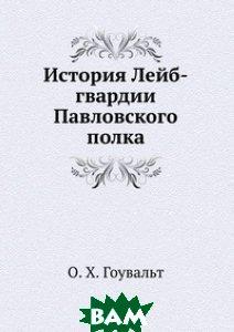История Лейб-гвардии Павловского полка