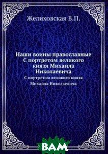 Наши воины православные.