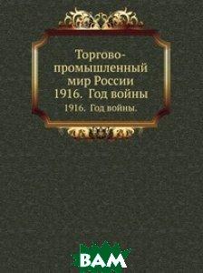 Купить Торгово-промышленный мир России., Книга по Требованию, 978-5-458-06079-0