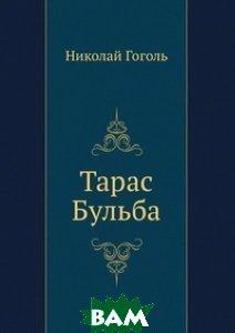 Купить Тарас Бульба, ФОЛИО, Николай Гоголь, 978-966-03-6356-4