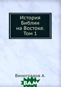 История Библии на Востоке. Том 1
