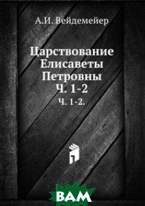 Царствование Елисаветы Петровны