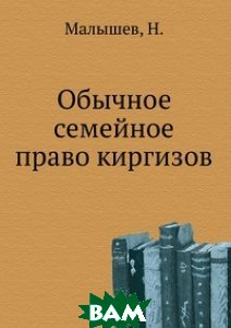 Обычное семейное право киргизов