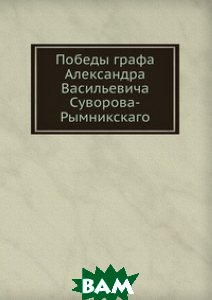 Купить Победы графа Александра Васильевича Суворова-Рымникскаго, Книга по Требованию, 978-5-458-12277-1
