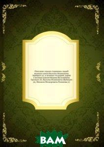 Купить Описание седьми старинных свадеб великаго князя Василиа Иоанновича Храбраго (а), и великих государей, царей и великих князей Иоанна Василиевича Грознаго (б), Василиа Иоанновича Шуйскаго (в), Михаила, Книга по Требованию, 978-5-458-15292-1
