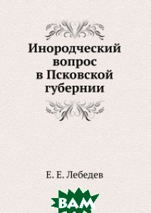 Инородческий вопрос в Псковской губернии