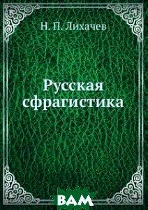 Русская сфрагистика
