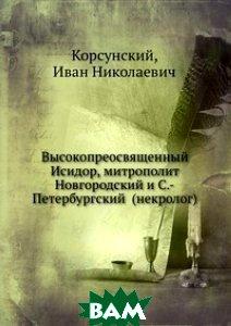Высокопреосвященный Исидор, митрополит Новгородский и С.-Петербургский (некролог)