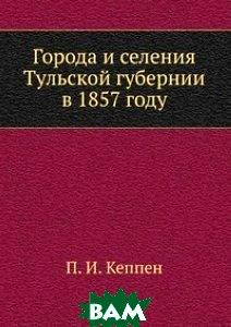 Города и селения Тульской губернии в 1857 году