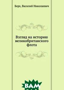 Купить Взгляд на историю великобританского флота, Книга по Требованию, Берх, 978-5-458-15369-0