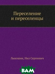 Купить Переселение и переселенцы, Книга по Требованию, Лыкошин, 978-5-458-15383-6