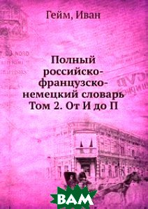 Полный российско-французско-немецкий словарь Том 2. От И до П