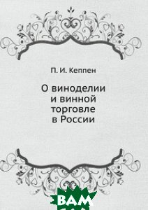 О виноделии и винной торговле в России